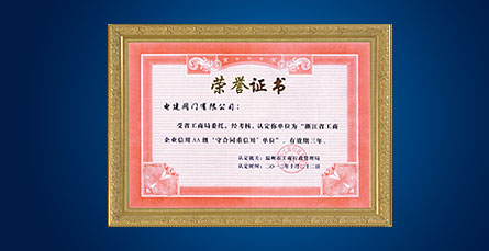 Warm congratulations on dianjian valve won the 2012 wenzhou economic and technological development zone